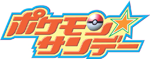 Logo Pokémon Sunday.jpg