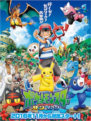 Pokémon Saison 20 VOSTFR (E51)