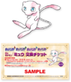 Coupon Mew 2016.png