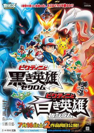 pokemon film 14 victini et le sombre hros