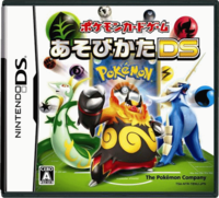 Pokémon Card Game - How to Play DS - Jpn.png