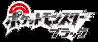 Pokémon Noir logo japon.png